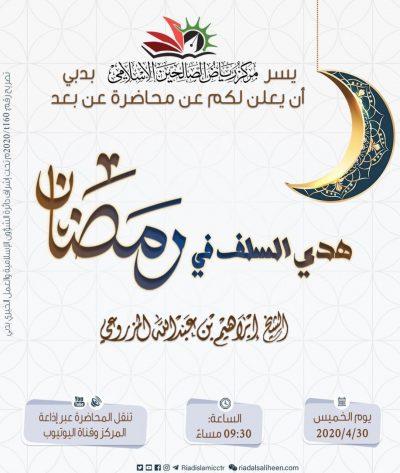 محاضرة عن بعد بعنوان: هدي السلف في رمضان