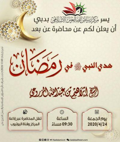 محاضرة عن بعد بعنوان: هدي النبي ﷺ في رمضان
