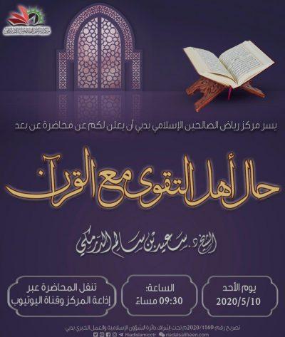 محاضرة عن بعد بعنوان: حال أهل التقوى مع القرآن