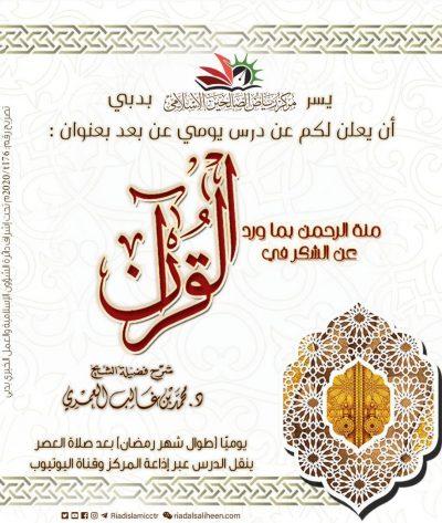 درس يومي طوال شهر رمضان (منة الرحمن بما ورد عن الشكر في القرآن)