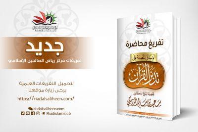 تفريغ محاضرة الوسائل المعينة على تدبر القرآن لفضيلة الشيخ د. سعيد بن سالم الدرمكي