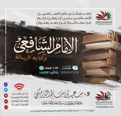 محاضرة عن بعد بعنوان: ( الإمام الشافعي وكتابه الرسالة )