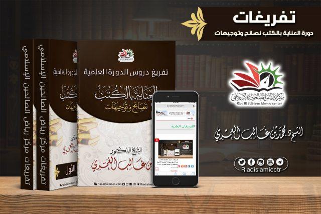 تفريغ دروس العناية بالكتب-نصائح وتوجيهات- لشيخ محمد بن غالب العمري