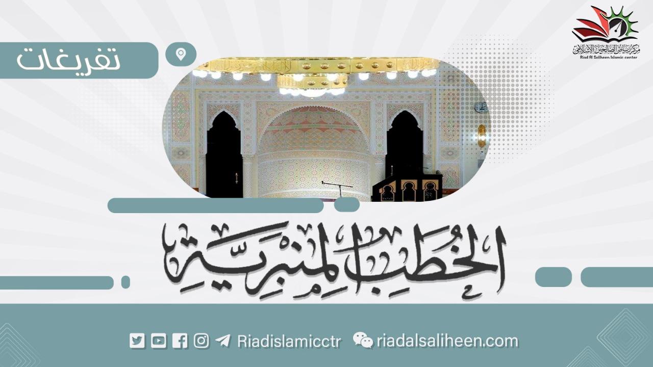 خُطَب الجمعة للشيخ د. محمد بن غالب -حفظه الله-