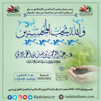 محاضرة عن بعد بعنوان: (والله يحب المحسنين)