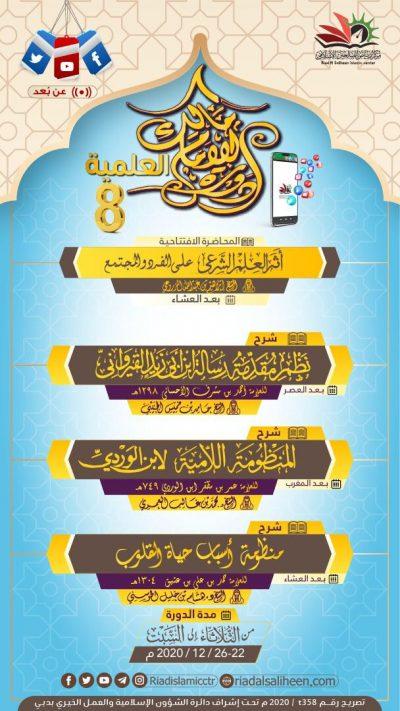 دورة الإمام مالك العلمية الثامنة