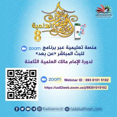 منصة تعليمية عبر zoom لدورة الإمام مالك الثامنة