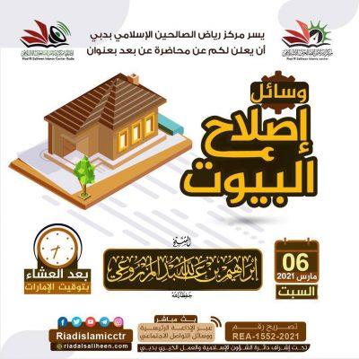 محاضرة عن بعد بعنوان: (وسائل إصلاح البيوت)