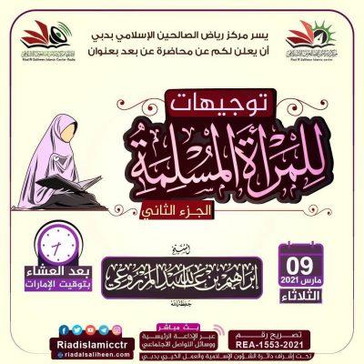 محاضرة عن بعد بعنوان: (توجيهات للمرأة المسلمة – الجزء الثاني)
