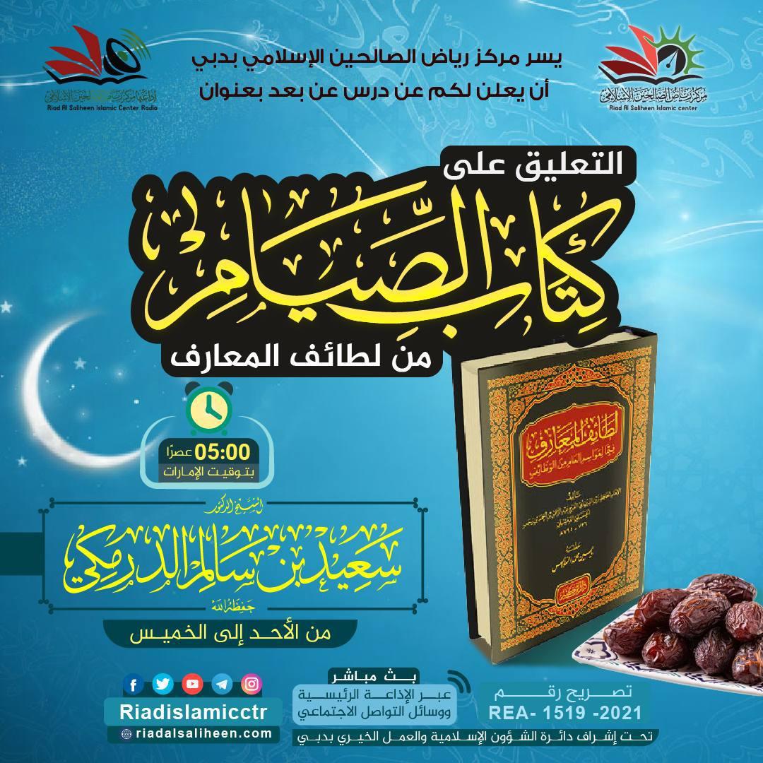 درس رمضاني من يوم الأحد إلى الخميس