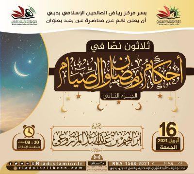 محاضرة عن بعد بعنوان: (ثلاثون نصًا في أحكام رمضان والصيام-الجزء الثاني)