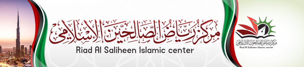 مركز رياض الصالحين الإسلامي